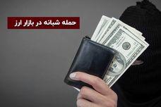 حمله شبانه در بازار ارز