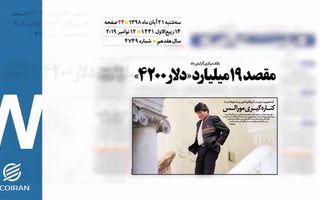 روزنامه 21آبان1398