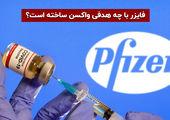 شرکت دارویی فایزر؛ از پنی سیلین تا کشف واکسن کرونا