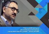 گفتگوی دکتر سعید لیلاز با اکو ایران درباره دستمزد 99