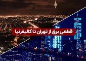 قطعی برق از تهران تا کالیفرنیا