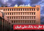 حال بد بانک ملی ایران