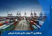 صادرات غیرنفتی و هدف گذاری درآمد 41 میلیارد دلاری