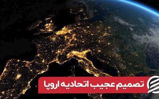تصمیم عجیب اتحادیه اروپا
