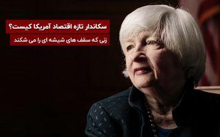 جدید ترین سکاندار اقتصاد آمریکا : زنی که سقف های شیشه ای را می شکند