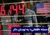 حمله «افغانی» به نوسان دلار