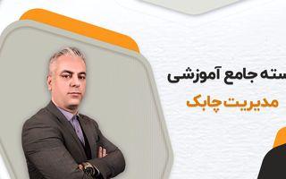 تیزر تبلیغات مدیریت چابک