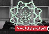 شهردار بعدی تهران کیست ؟
