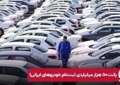 رانت ۵۰ هزار میلیارد تومانی ثبت نام خودروهای ایرانی