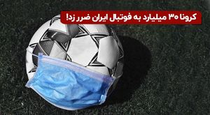 ضرر ۳۰ میلیاردی کرونا به فوتبال ایران! | ضرر ۲ میلیارد یورویی لیگهای معتبر