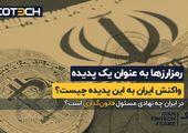 رمزارزها به عنوان یک پدیده، واکنش ایران به این پدیده چیست؟