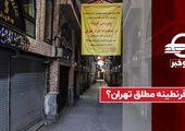 قرنطینه مطلق تهران؟