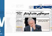 روزنامه 2 آذر1398
