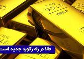 طلا در راه رکورد جدید است؟