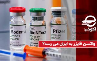 واکسن فایزر به ایران می رسد؟