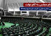 بودجه 1400: به نام مجلس به کام دولت