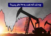 چه شد که نفت به ۶۰ دلار رسید؟