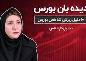 ده دلیل ریزش شاخص بورس تهران