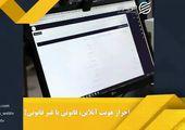 احراز هویت آنلاین، قانونی یا غیرقانونی؟