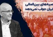 توصیههای بینالمللی در ایران جواب نمیدهد