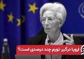 اروپا درگیر تورم چند درصدی است؟