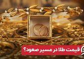 قیمت طلا در مسیر صعود؟