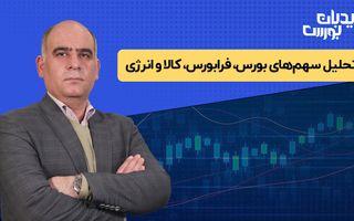 بررسی بورس تهران   تحلیل 4 سهم بورس، فرابورس، کالا و انرژی