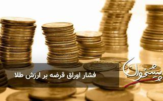 فشار اوراق قرضه بر ارزش طلا
