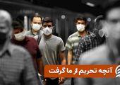 تاثیر تحریم ها بر اقتصاد ایران