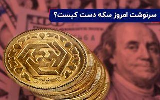 سرنوشت امروز سکه دست کیست ؟