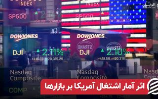 اثر آمار اشتغال آمریکا بر بازارها