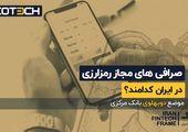 صرافیهای مجاز رمزارزی در ایران کدامند؟