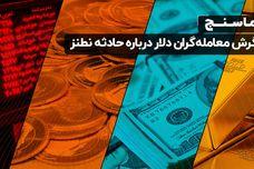 نگرش معامله گران دلار درباره حادثه نطنز