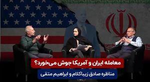معامله ایران و آمریکا جوش میخورد؟