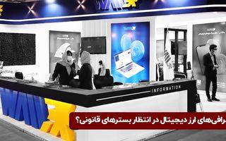 والکس، بازار بزرگ ارزهای دیجیتال
