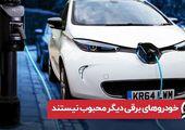 خودروهای برقی دیگر محبوب نیستند