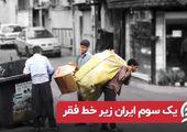 یک سوم ایران زیر خط فقر