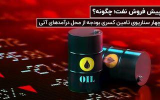 پیش فروش نفت؛ چگونه؟
