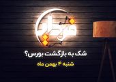 بورس تهران در مسیر صعود قرار گرفت؟