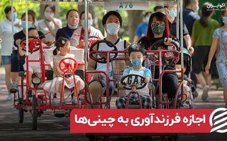 تغییر سیاست فرزندآوری توسط دولت چین