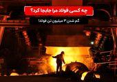 داستان گم شدن ۳ میلیون تن فولاد