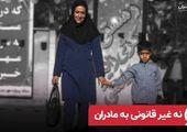 ممنوعیت دادن کارنامه به مادران غیر قانونیست؟