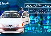 کورس عجیب خودروسازان ایرانی با غولهای جهانی