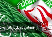 راز اقتصادی نزدیکی ریاض به تهران
