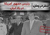 رئیس جمهور آمریکا در راه ایران