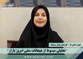 تحلیلی مبسوط از هیجانات امروز بازار بورس تهران