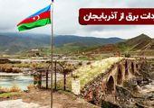 واردات برق ایران از آذربایجان