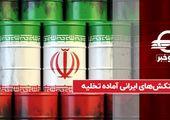 نفتکشهای ایرانی آماده تخلیه
