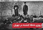 روزی ۱۵۰۰ کشته در تهران