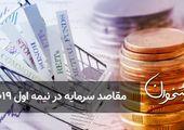 مقاصد سرمایه در نیمه اول ۲۰۱۹